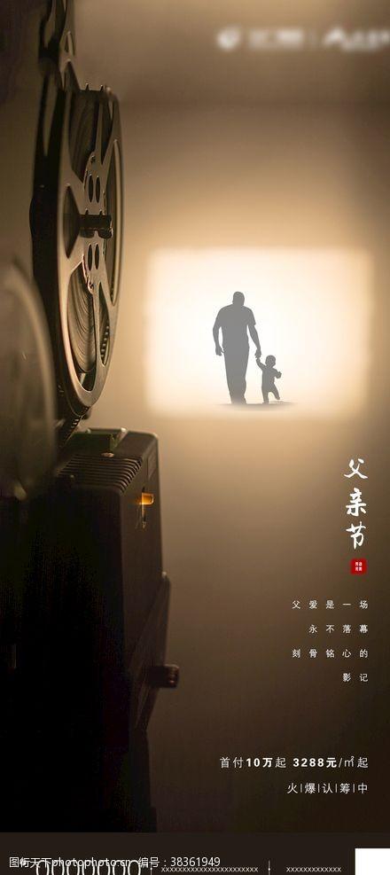 电影放映地产父亲节刷屏图