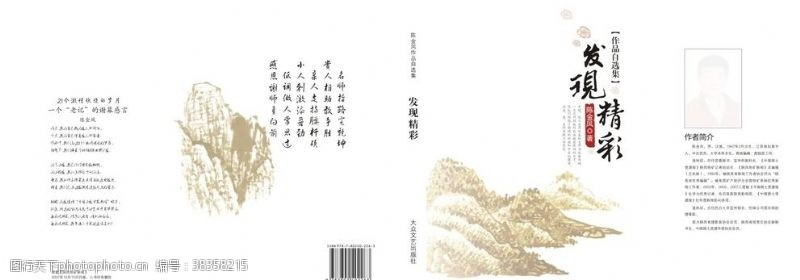 书刊封面封面设计