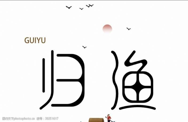 创意字体归渔字体设计