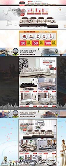 排版海报家具