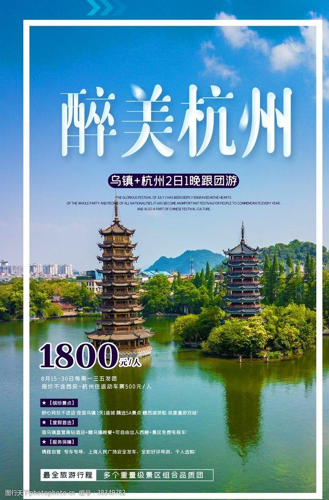 地铁广告杭州