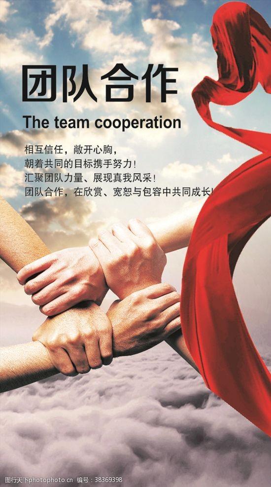 公司文化合作
