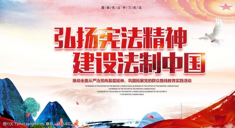 普法教育弘扬宪法精神建设法治中国