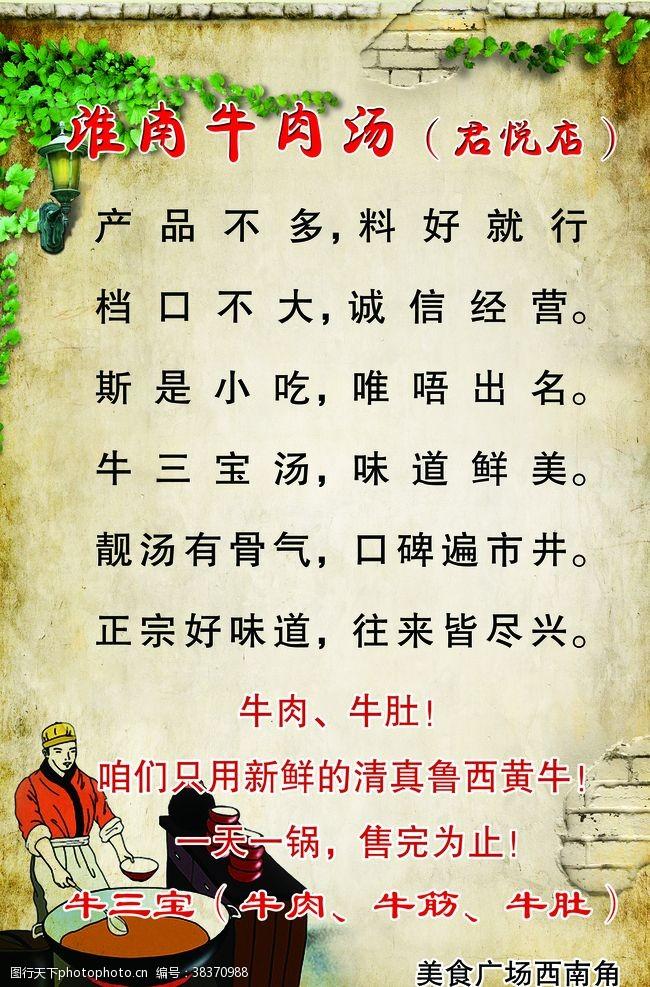 菜单设计淮南牛肉汤宣传海报