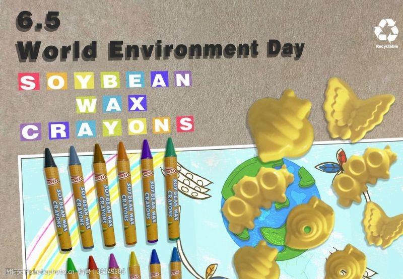 其他设计环保蜡笔海报