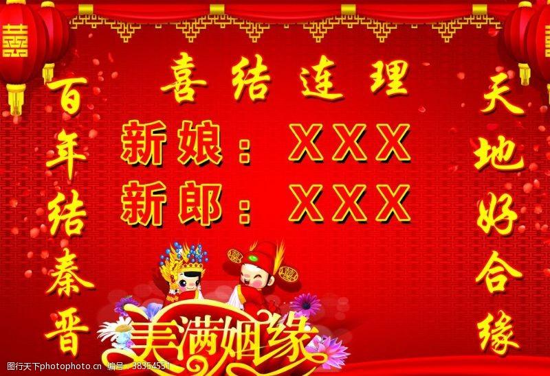 64dpi婚庆海报