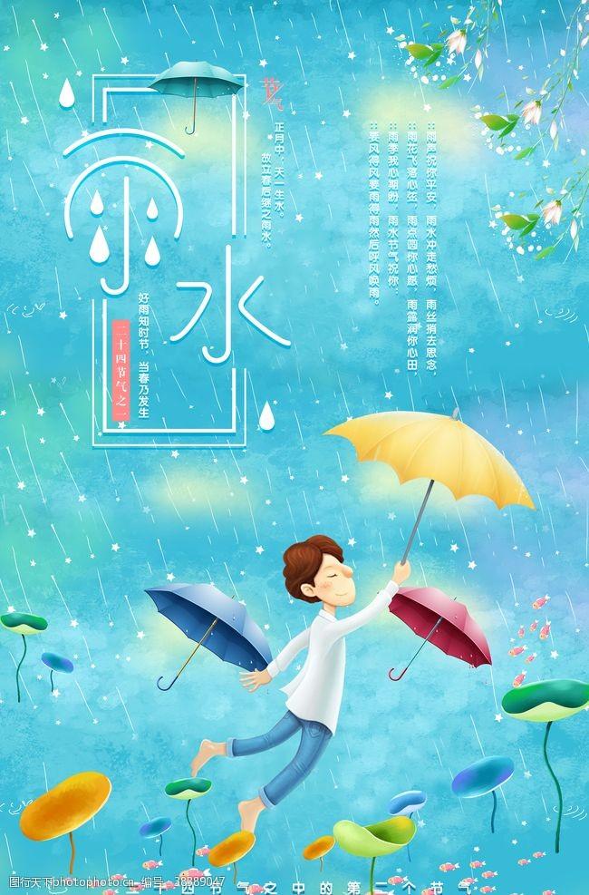 简约小清新雨水节气海报