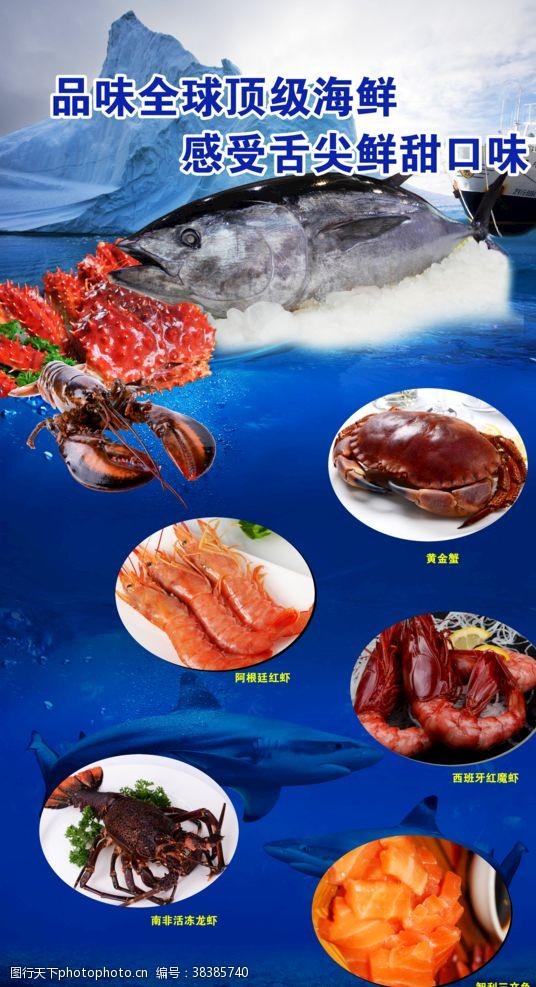 帝王蟹進口產品海鮮宣傳海報