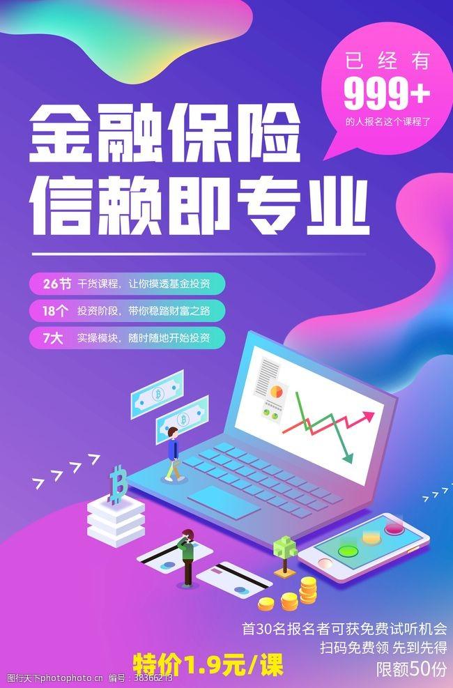 保险理财金融保险海报