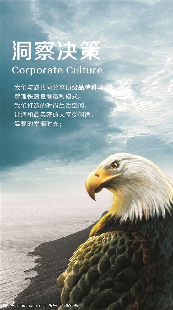 公司文化决策