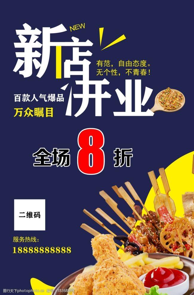 排版快餐店开业海报