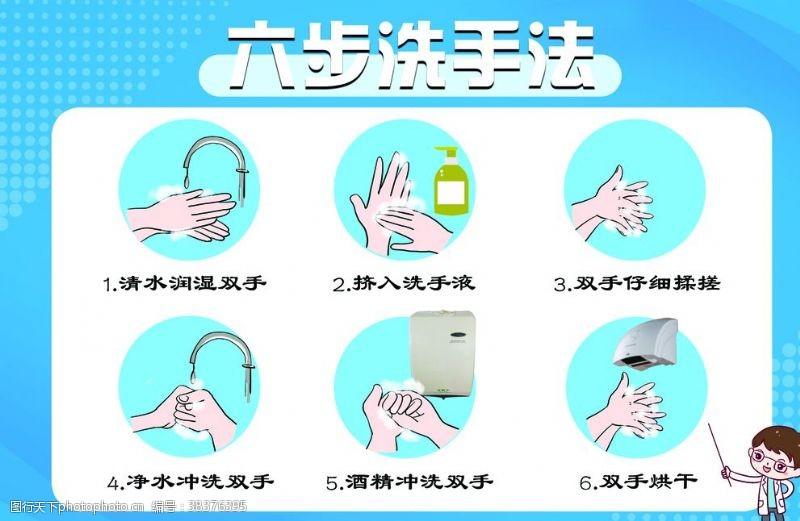 150dpi六步洗手法