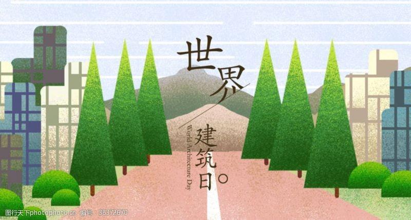 建筑绿色山树房屋banner