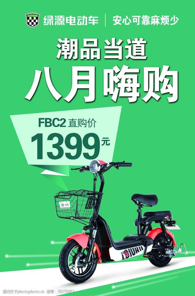 绿源电动车海报