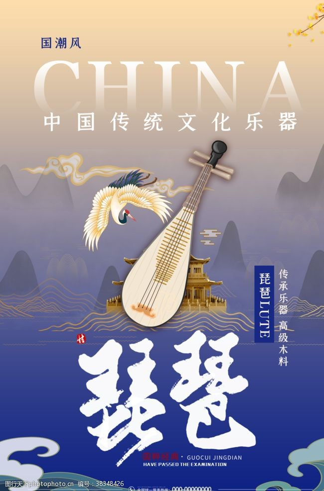 音樂培訓班琵琶培訓