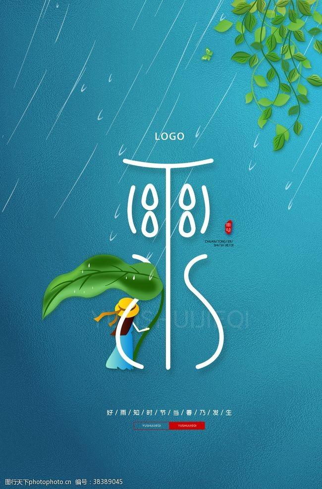 节气海报清新传统雨水海报