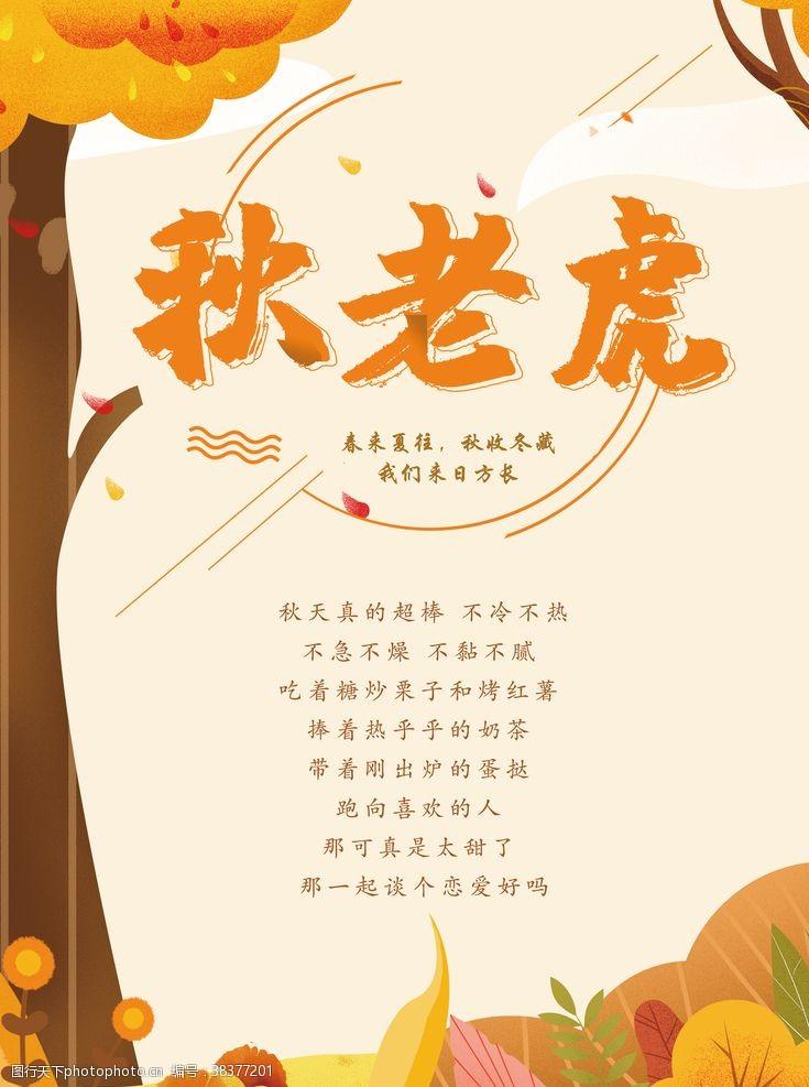 二十四节气秋老虎