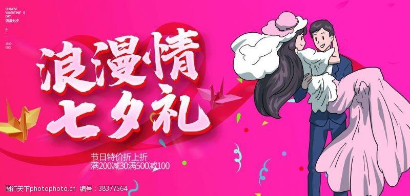 150dpi七夕节