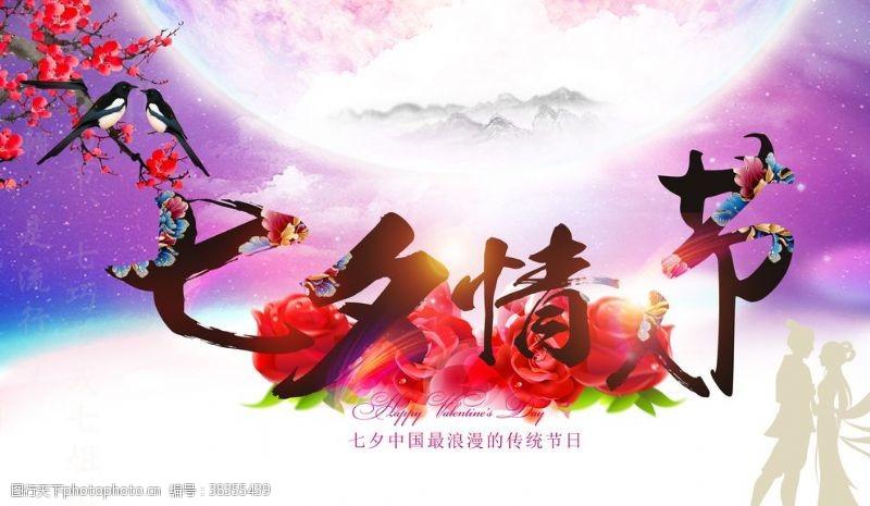 惠七夕海报七夕情人节
