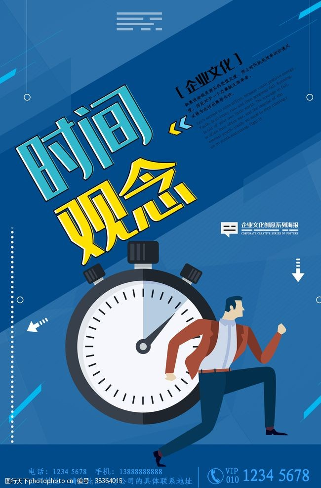 企业文化挂画企业文化时间观念