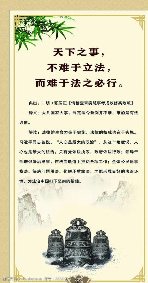 中国风设计三治融合展板