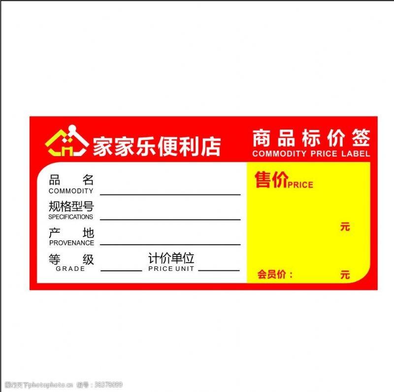 商品标价签设计