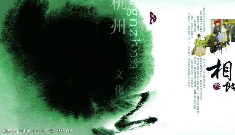 中国风设计水墨