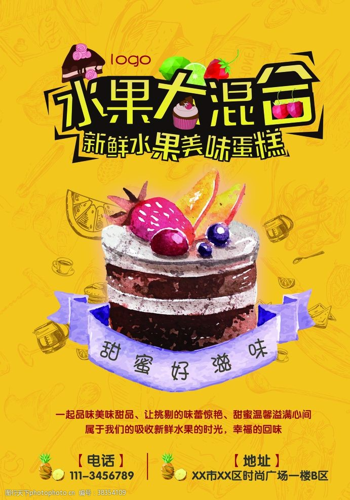 冷饮店海报甜品海报