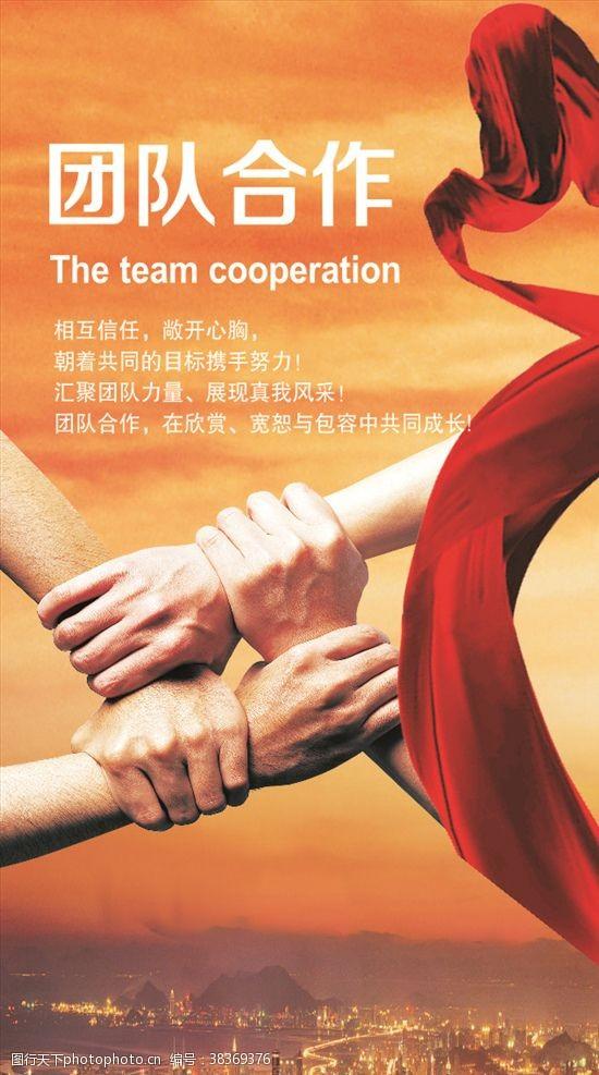 公司文化团队合作