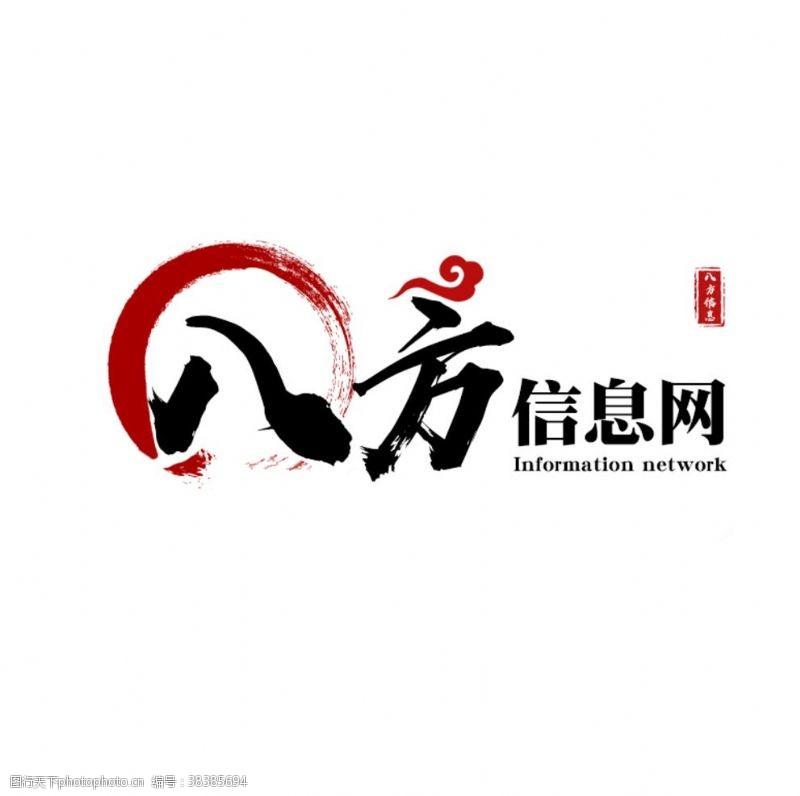 中国风设计网站logo