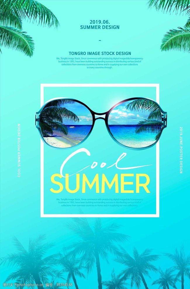 太阳眼镜夏季海报