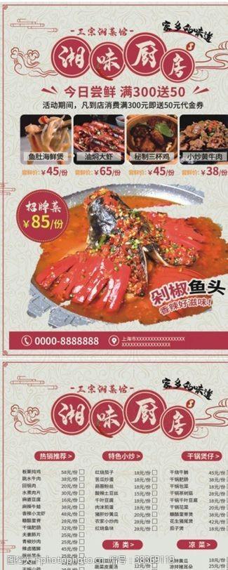 菜单设计湘味菜单