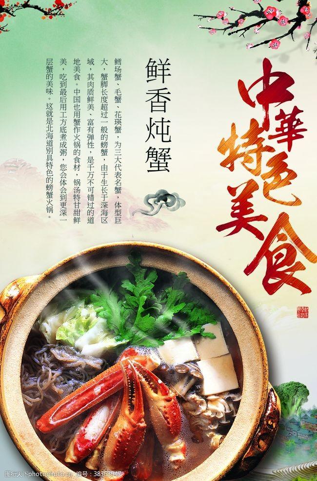 川味香辣蟹鲜香炖蟹餐饮宣传海报