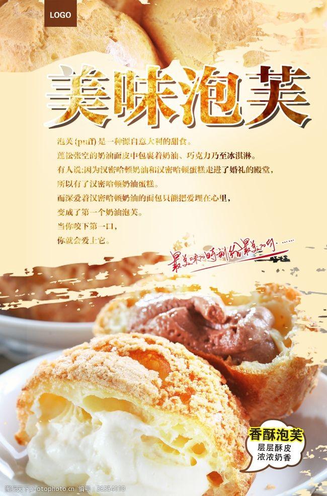 冷饮店海报小清新面包