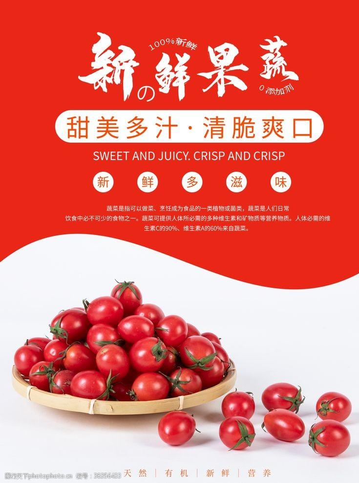 水果店海报新鲜水果