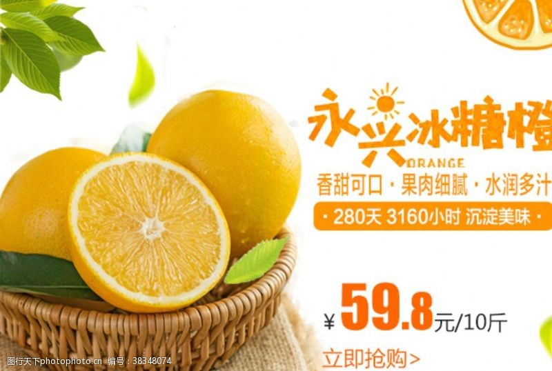 永兴冰糖橙促销海报图