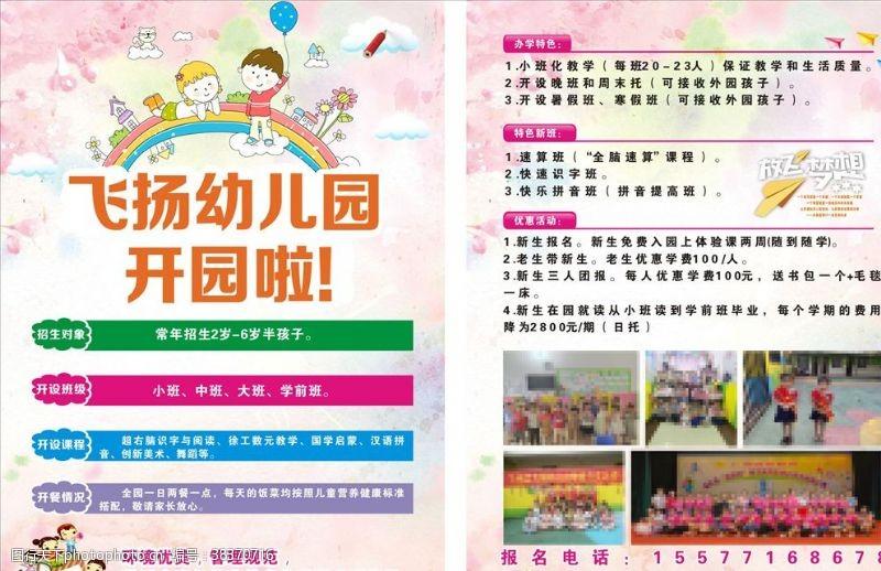 幼儿园辅导班宣传单海报广告