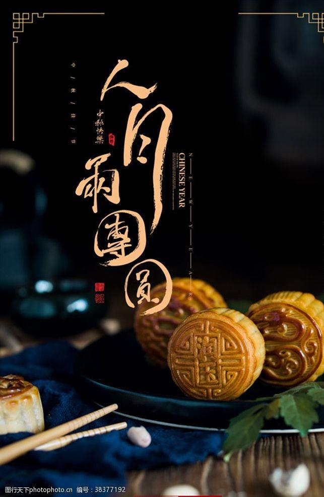 150dpi月饼宣传海报