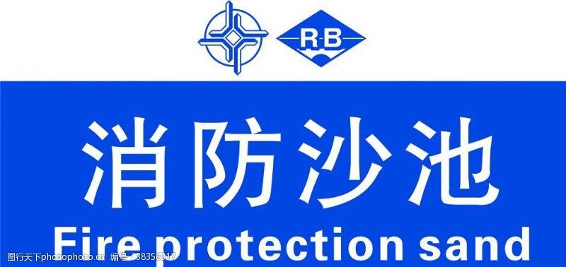 中国路桥中国交建消防沙池