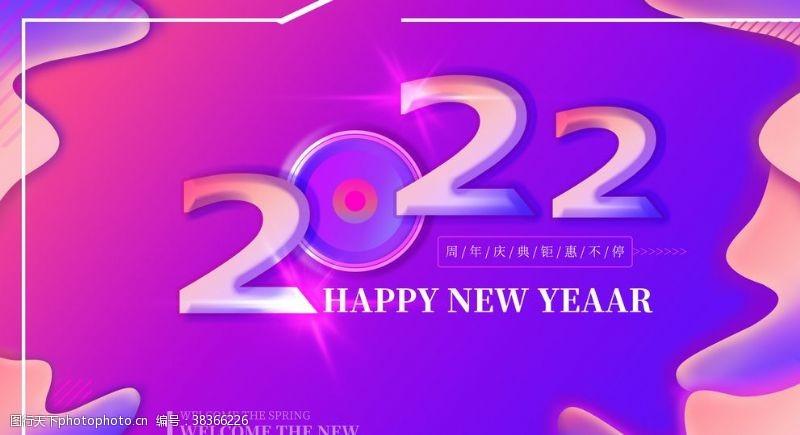 祝福2022新年