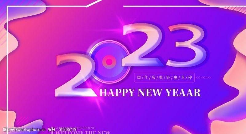 祝福2023新年