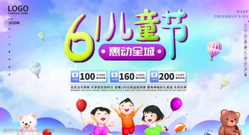 六一儿童节61儿童节