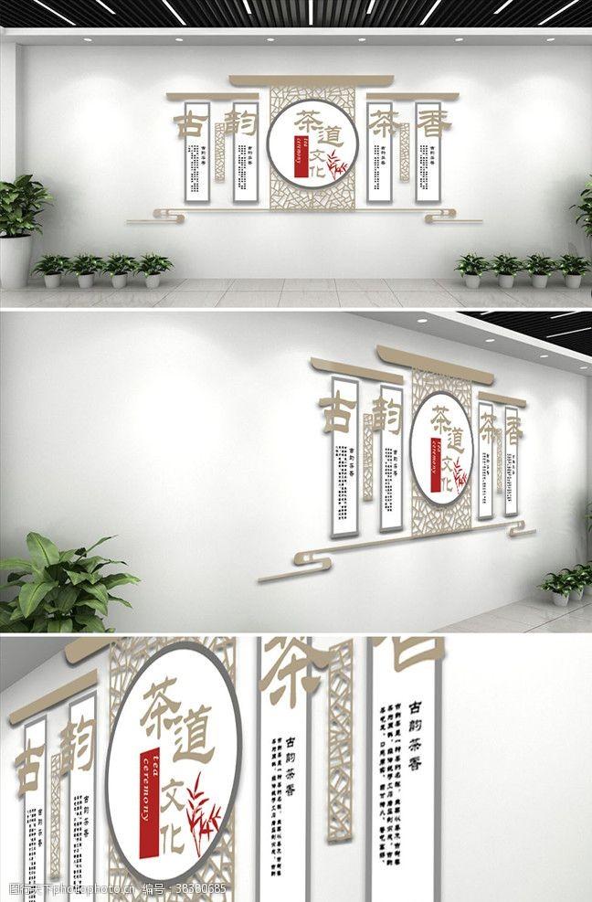 公司文化茶道文化墙