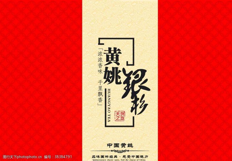 标签茶叶礼盒设计