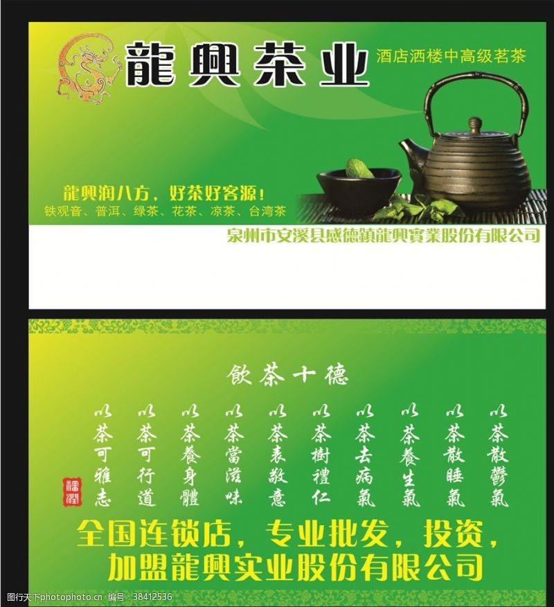 大气茶叶名片