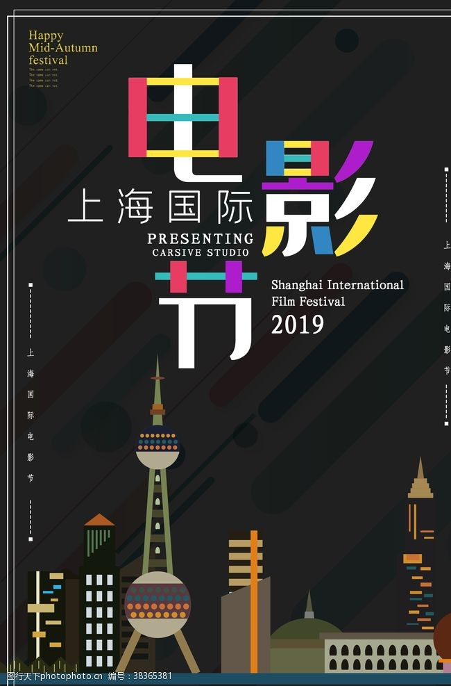 国际电影节电影节