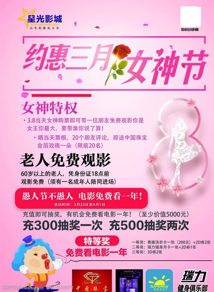 免费看电影电影院38女神节海报