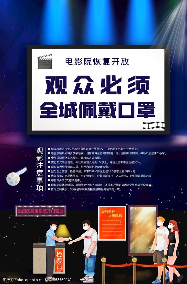 中国电影节电影院恢复开放