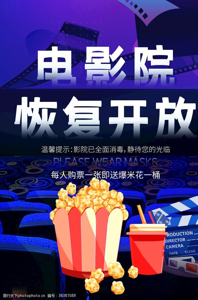 国际电影节电影院恢复开放