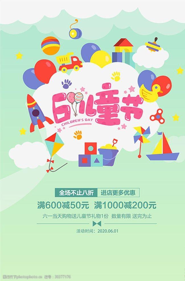 六一儿童节儿童节促销海报